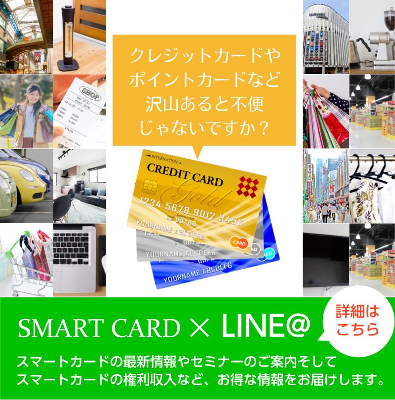 スマートカード